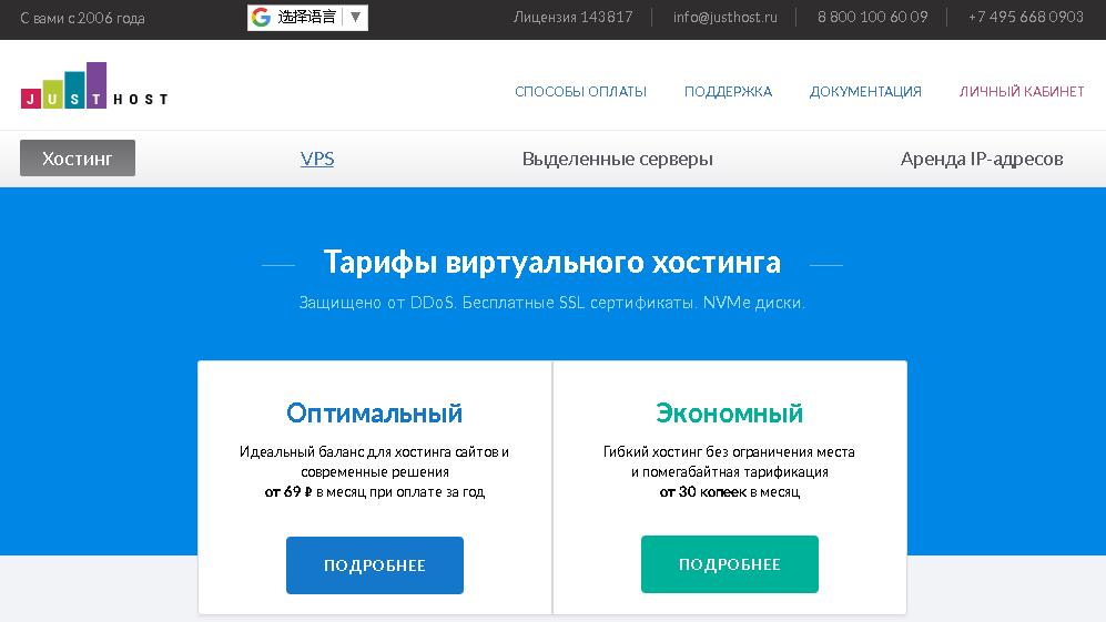 justhost 新上俄罗斯圣彼得堡机房,毛子机/200Mbps/无限流量/月付$0.74起