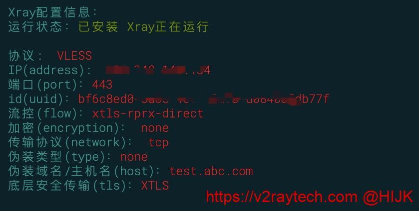 Xray一键脚本运行成功输出信息
