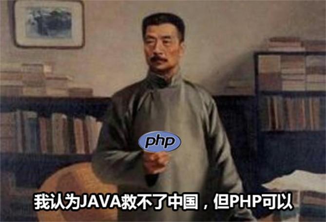 java救不了中国,但PHP可以