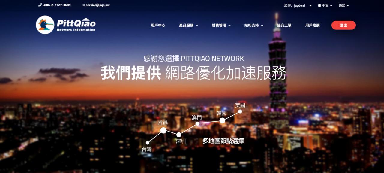 PQS 2021新年优惠,含彰化HiNet/台北CN2/东京NTT/上海茂名联通CN2/IPLC